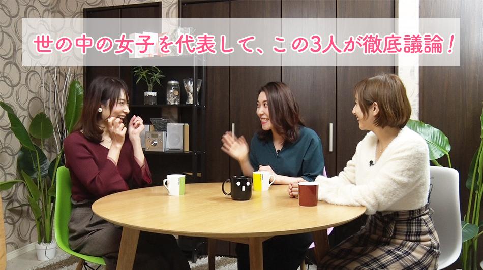 世の中の女子を代表して、この3人が徹底議論!