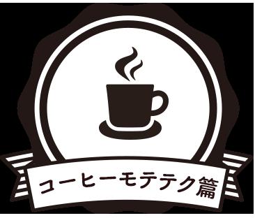 ~コーヒーモテテク篇~