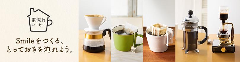 家淹れコーヒー Smileをつくる、とっておきを淹れよう。