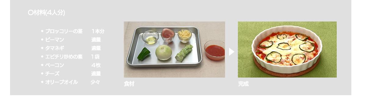 ブロッコリーの茎 + エビチリ炒めの素