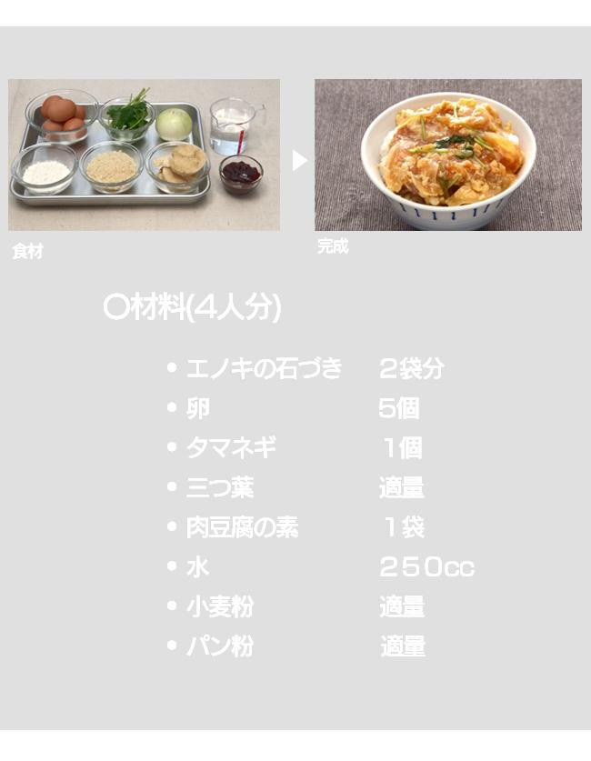 エノキの石づき + 肉豆腐の素でカツ丼