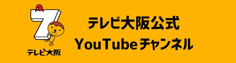 テレビ大阪公式YouTubeチャンネル