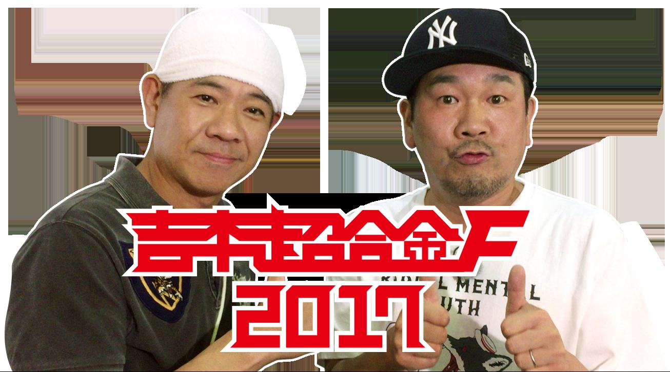 吉本超合金F 2017