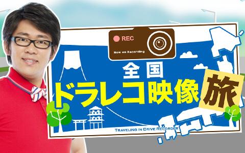 「全国ドラレコ映像旅」の第2弾!5月16日(土)午後4:00~5:15