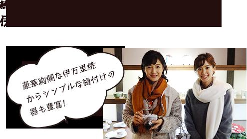 続いて訪れたのは、江戸時代から伝わる陶磁器伊万里焼の窯元が並ぶ大川内山「瀬兵窯」さんへ