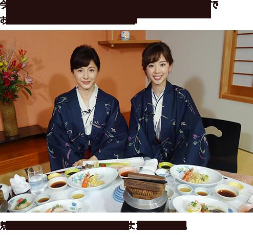 今夜の宿、福島温泉 ほの香の宿 「つばき荘」さんでお料理を堪能!焼き物とグルメの旅は、まだまだ続きます。