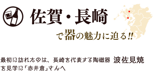 佐賀・長崎で器の魅力に迫る!! 最初に訪れたのは、長崎を代表する陶磁器 波佐見焼を見学に「赤井倉」さんへ