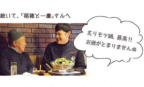 続いて、「稲穂と一慶」さんへ 炙りモツ鍋、最高!!お酒がとまりませんね