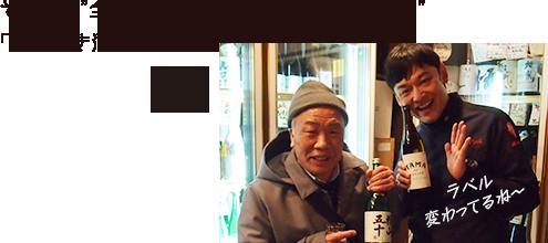"""その後、""""全国から日本酒マニアが集まる酒屋""""「とどろき酒店」さんへ"""