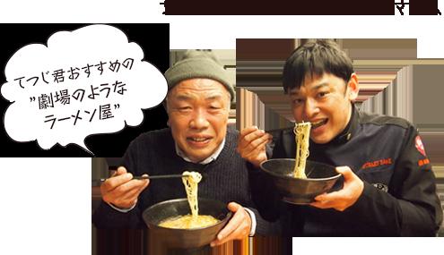 """ちょっと寄り道・・・「麺劇場 玄瑛」さんへてつじ君おすすめの""""劇場のようなラーメン屋"""""""