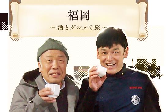 福岡~酒とグルメの旅~