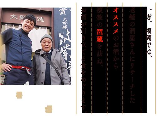 一方、福岡では、老舗の酒屋さんにリサーチしたオススメのお酒から複数の酒蔵を訪ね、お酒が引き立てる食をめぐります