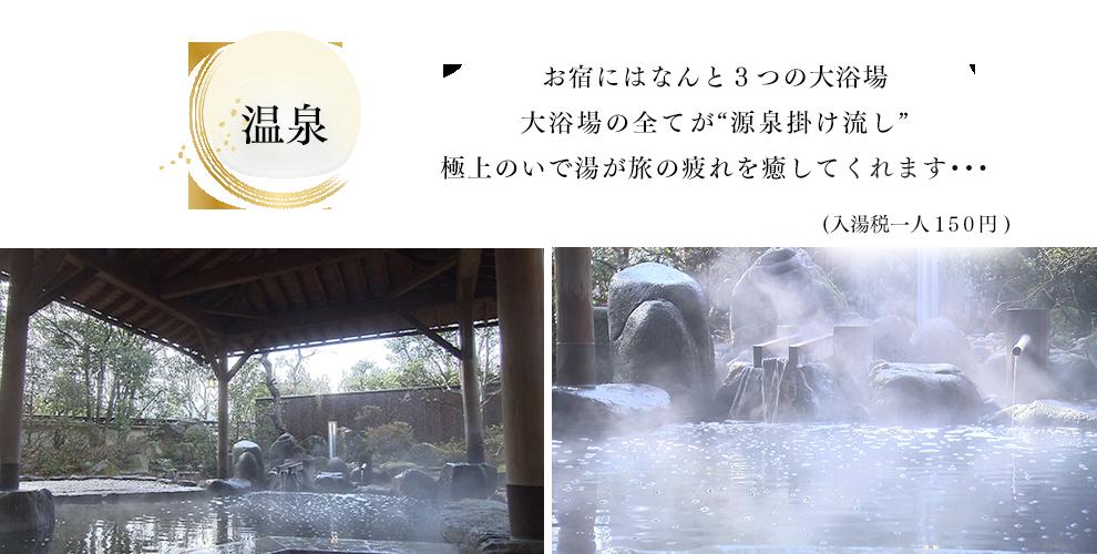 """お宿にはなんと3つの大浴場大浴場の全てが""""源泉掛け流し""""極上のいで湯が旅の疲れを癒してくれます・・・"""
