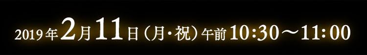 2019年2月11日(月・祝)午前10:30~11:00