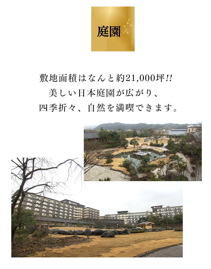 敷地面積はなんと約2万1000坪!!美しい日本庭園が広がり、   四季折々、自然を満喫できます。