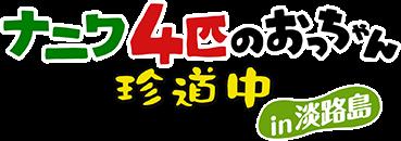ナニワ4匹のおっちゃん珍道中 in 淡路島