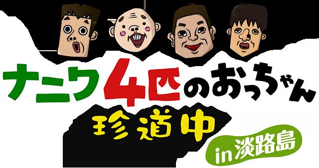 「ナニワ4匹のおっちゃん珍道中in淡路島」