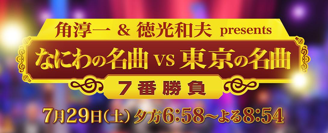 「角淳一&徳光和夫 presents なにわの名曲vs東京の名曲 7番勝負」7/29(土)夕方6:58~よる8:54放送!