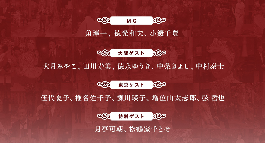 【MC】角淳一、徳光和夫、小籔千豊