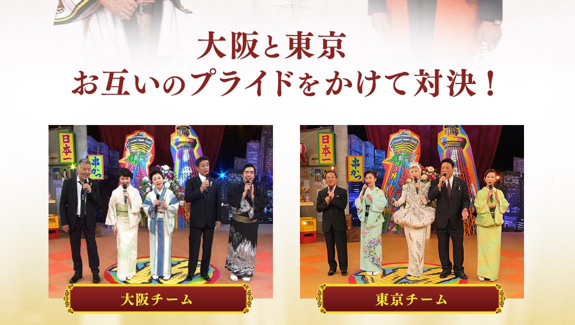 【東京ゲスト】伍代夏子、椎名佐千子、瀬川瑛子、増位山太志郎、弦 哲也