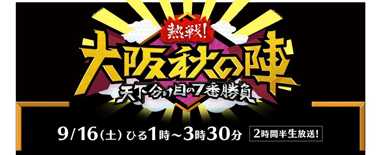 天下分け目の7番勝負 熱戦!大阪秋の陣