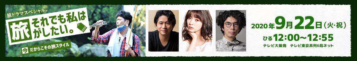 テレビ大阪旅ドラマスペシャル「それでも私は旅がしたい。~今だからこその旅スタイル~」2020年9月22日(火・祝)ひる12:00~12:55