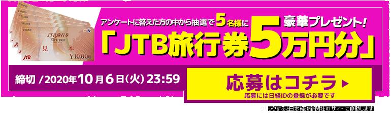 アンケートに答えた方の中から抽選で5名様にJTB旅行券5万円分豪華プレゼント!