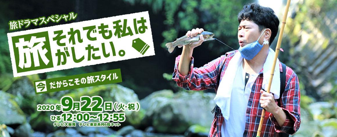 テレビ大阪旅ドラマスペシャル「それでも私は旅がしたい。~今だからこその旅スタイル~」