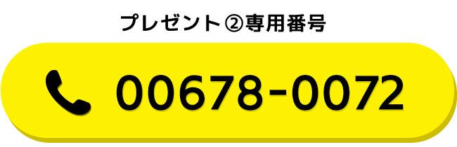 TEL:00678-0072