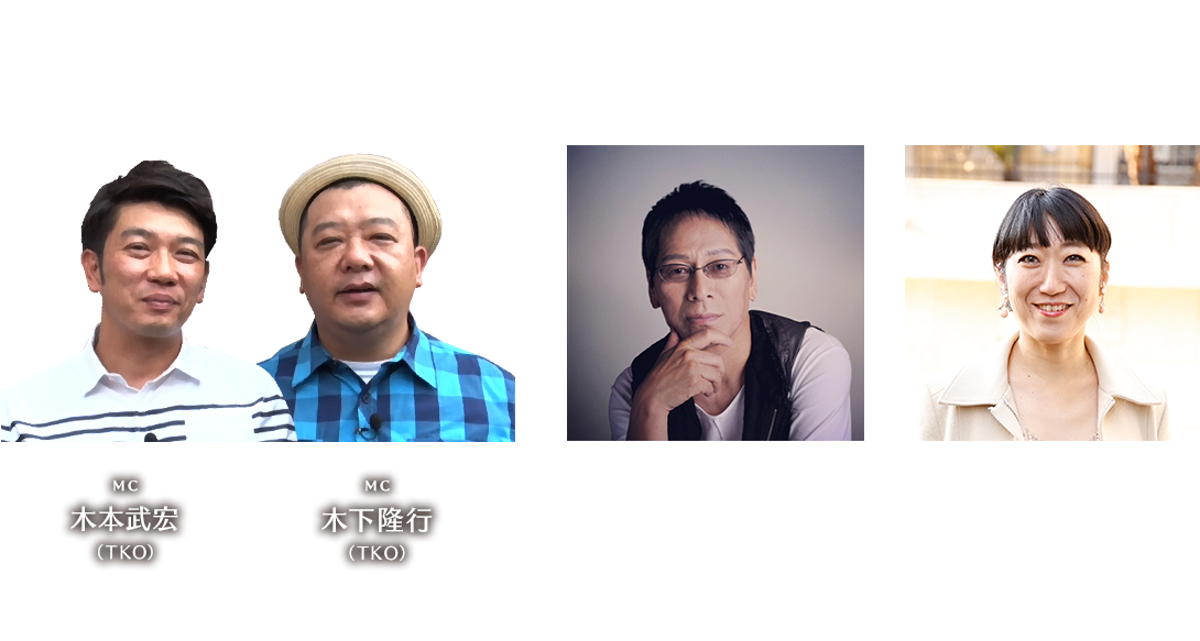 出演者:MC木下隆行(TKO)、MC木本武宏(TKO)、GUEST大杉漣、GUEST大宮エリー