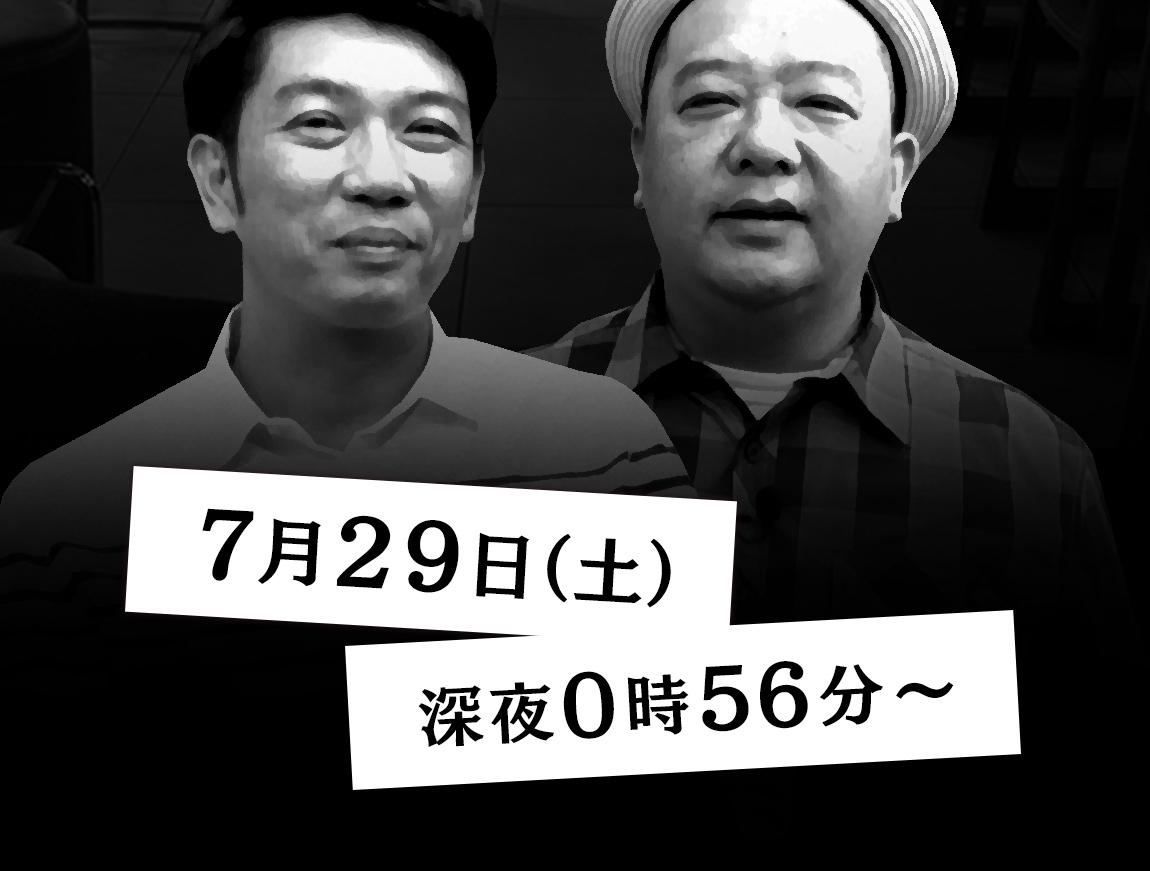 TKOと交流のあるゲストが、ディープな夜の大阪の街をぶらり大人遊び。酸いも甘いも経験したオトナだからこそ楽しめるスポットを堪能いたします。童心にかえってはしゃぐのもまた良し。R40な大人なヒトトキをお送りします。2017年7月29日(土) 深夜0:56放送!