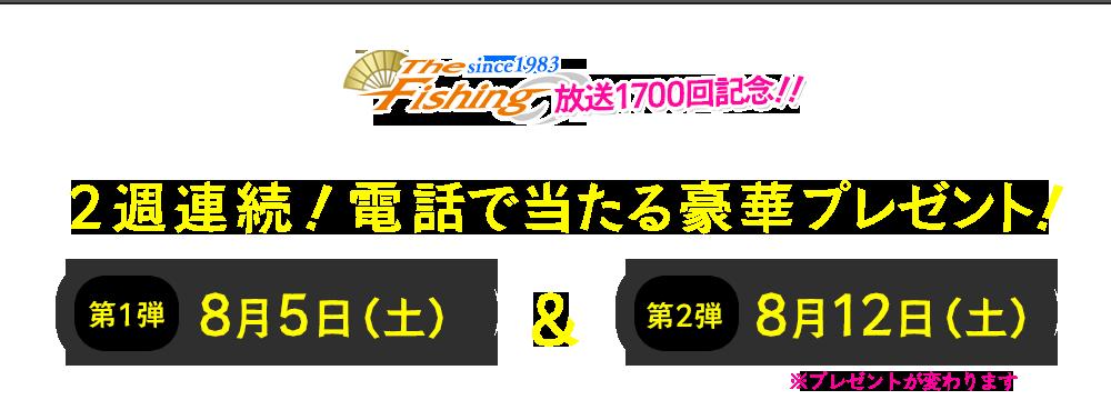 放送1700回記念!!2週連続!電話で当たる豪華プレゼント!第1弾 8月5日(土)第2弾 8月12日(土)