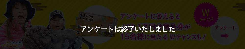 アンケートに答えるとJCB 1万円分商品券が15名様に当たる Wチャンスも!