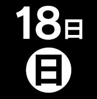 18日(日)
