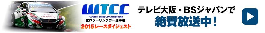 WTCC 世界ツーリングカー選手権 2015レースダイジェスト テレビ大阪・BSジャパンで絶賛放送中!