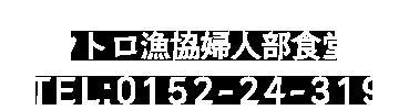 ウトロ漁協婦人部食堂TEL:0152-24-3191
