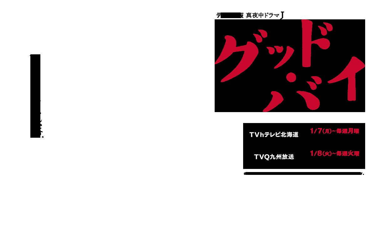 テレビ大阪 真夜中ドラマJ「グッド・バイ」