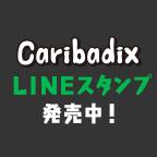 Caribadix LINEスタンプ発発売中!