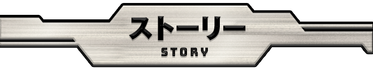 ストーリーSTORY