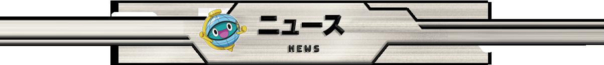 ニュースNEWS
