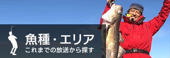 魚種・エリア これまでの放送から探す