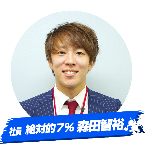 絶対的7%森田智裕