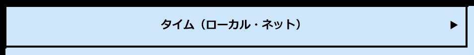 タイム(ローカル・ネット)