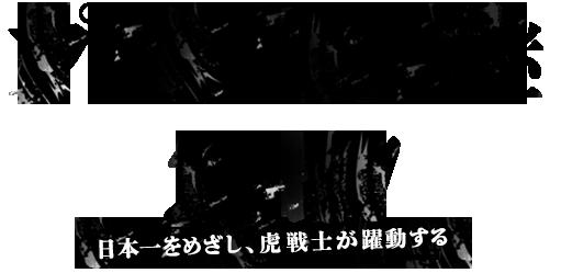 プロ野球中継2021 日本一をめざし、虎戦士が躍動する。