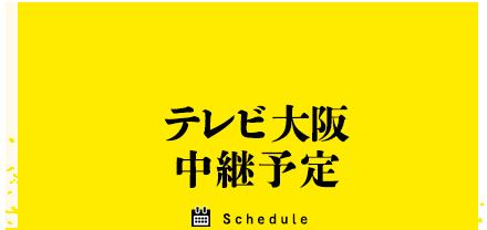 TVO中継予定
