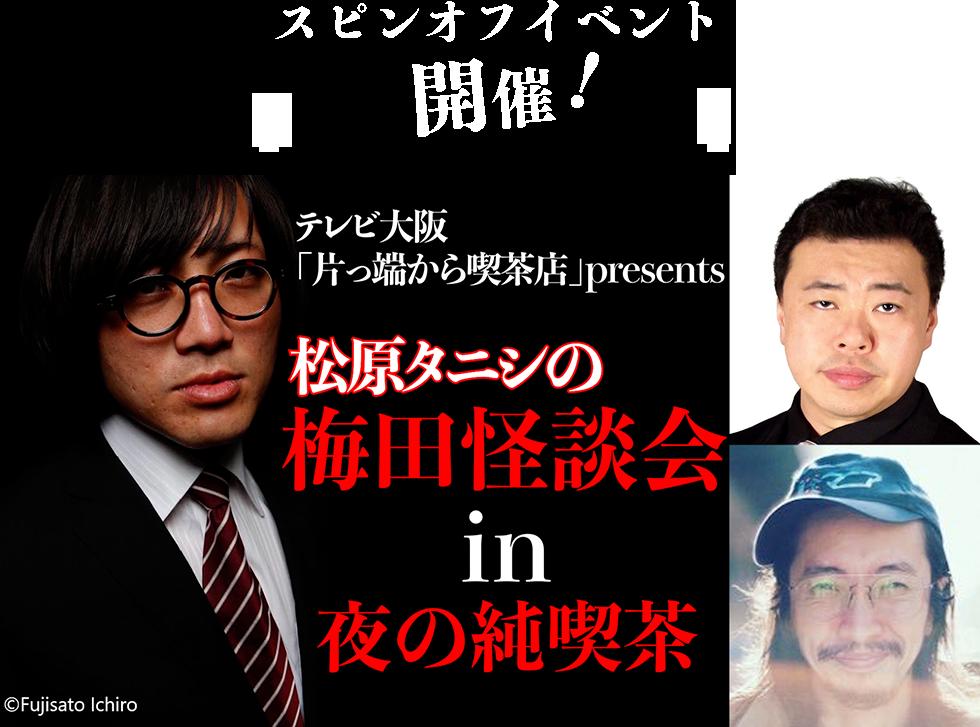 松原タニシの梅田座談会in夜の純喫茶