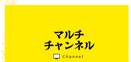 マルチチャンネル