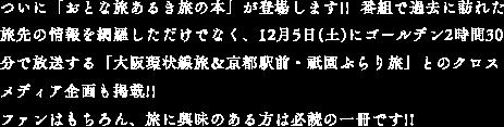 ついに「おとな旅あるき旅の本」が登場します!! 番組で過去に訪れた旅先の情報を網羅しただけでなく、12月5日(土)にゴールデン2時間30分で放送する「大阪環状線旅&京都駅前・祇園ぶらり旅」とのクロスメディア企画も掲載!!ファンはもちろん、旅に興味のある方は必読の一冊です!!