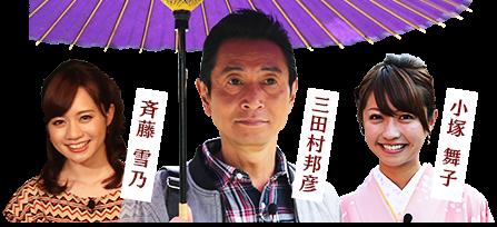 三田村邦彦 / 斉藤雪乃 / 小塚舞子