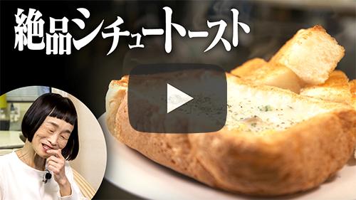 トーストcafeファイン